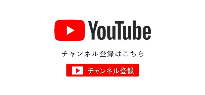 YouTubeチャンネル登録はこちら